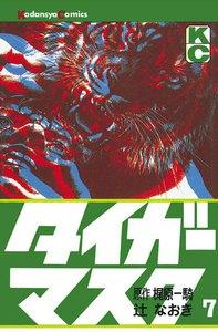タイガーマスク (7) 電子書籍版
