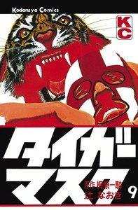 タイガーマスク (9) 電子書籍版