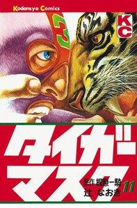 タイガーマスク (11) 電子書籍版