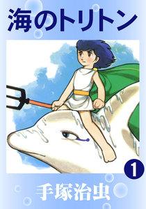 海のトリトン (1) 電子書籍版