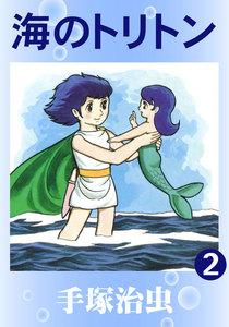 海のトリトン (2) 電子書籍版