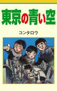東京の青い空 電子書籍版