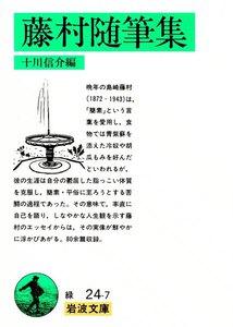 藤村随筆集 電子書籍版