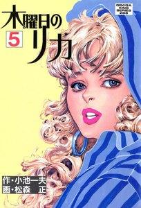 木曜日のリカ (5) 電子書籍版
