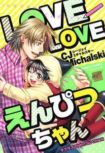 LOVELOVEえんぴつちゃん 電子書籍版