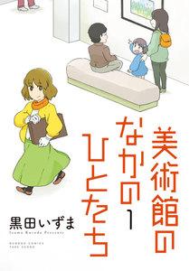 美術館のなかのひとたち (1) 電子書籍版