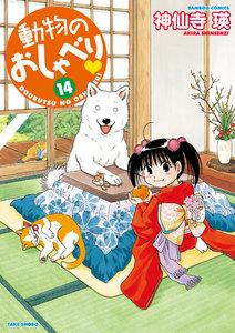 動物のおしゃべり (14) 電子書籍版