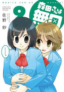 森田さんは無口 (9) 電子書籍版