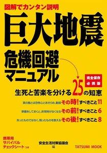 巨大地震危機回避マニュアル 電子書籍版
