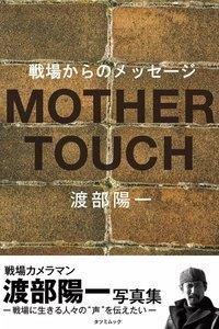 戦場からのメッセージ MOTHER-TOUCH 渡部陽一写真集