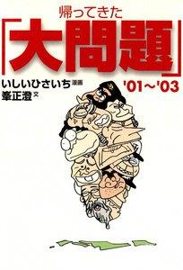 帰ってきた「大問題」'01~'03 電子書籍版