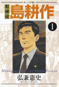 表紙『取締役島耕作』 - 漫画