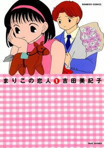 まりこの恋人 (1) 電子書籍版