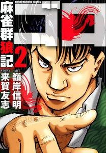 麻雀群狼記 ゴロ (2) 電子書籍版