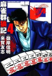麻雀群狼記 ゴロ (4) 電子書籍版