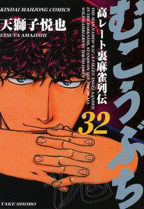 むこうぶち 高レート裏麻雀列伝(32) 電子書籍版