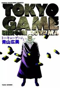 トーキョーゲーム (1) 電子書籍版