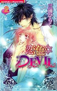 恋色・DEVIL 2巻