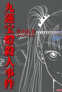 九蓮宝燈殺人事件 電子書籍版