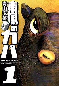 東風のカバ (1) 電子書籍版