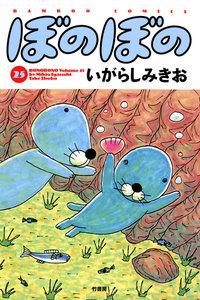 ぼのぼの (25) 電子書籍版
