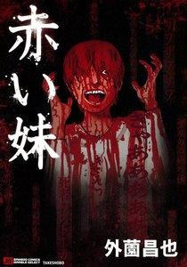 表紙『赤い妹』 - 漫画
