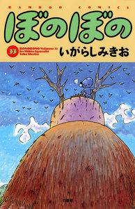 ぼのぼの (33) 電子書籍版