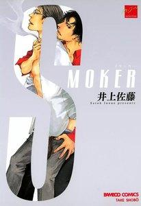 表紙『SMOKER』 - 漫画