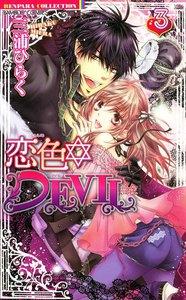 恋色・DEVIL 3巻