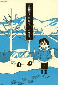 遠野モノがたり 電子書籍版