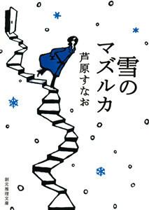 雪のマズルカ 電子書籍版
