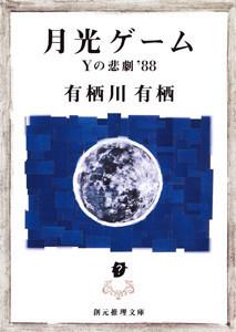江神シリーズ (1) 月光ゲーム 電子書籍版