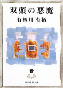 江神シリーズ (3) 双頭の悪魔 電子書籍版