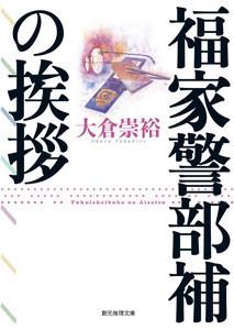 福家警部補シリーズ (1) 福家警部補の挨拶 電子書籍版