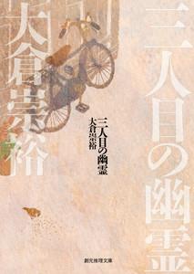 落語シリーズ (1) 三人目の幽霊 電子書籍版