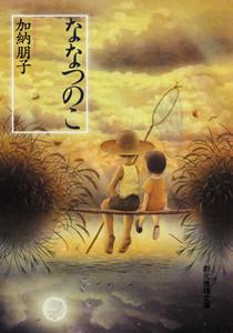 駒子シリーズ (1) ななつのこ 電子書籍版