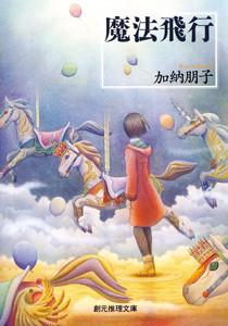 駒子シリーズ
