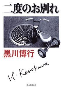 〈大阪府警捜査一課〉連作 (1) 二度のお別れ 電子書籍版