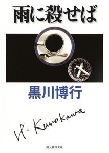 〈大阪府警捜査一課〉連作 (2) 雨に殺せば 電子書籍版