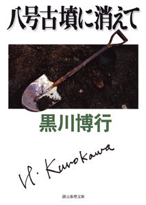 〈大阪府警捜査一課〉連作 (3) 八号古墳に消えて 電子書籍版