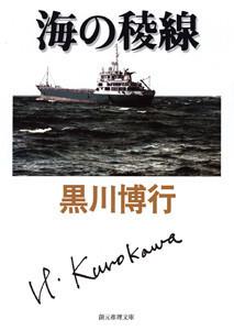 〈大阪府警捜査一課〉連作 (4) 海の稜線 電子書籍版