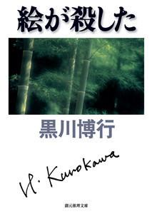 〈大阪府警捜査一課〉連作 (6) 絵が殺した 電子書籍版