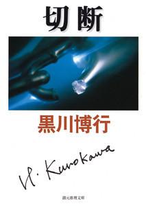 〈大阪府警捜査一課〉連作 (7) 切断 電子書籍版
