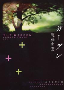 ガーデン 電子書籍版