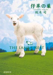 ひきこもり探偵シリーズ (2) 仔羊の巣 電子書籍版