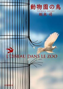 ひきこもり探偵シリーズ (3) 動物園の鳥 電子書籍版