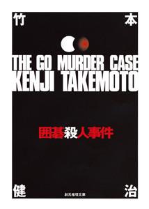 ゲーム3部作 (1) 囲碁殺人事件 電子書籍版