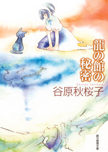 美波の事件簿 (2) 龍の館の秘密 電子書籍版