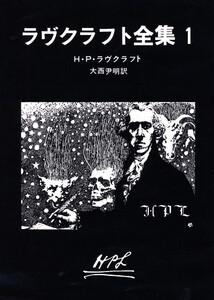 ラヴクラフト全集 (1)