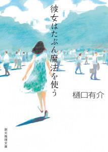 柚木草平シリーズ (1) 彼女はたぶん魔法を使う 電子書籍版